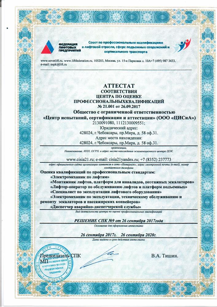 Адрес фирмы сертификация продукции и услуг в чебоксарах сертификация светотехнических устройств